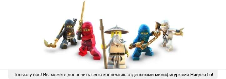 Лего Ниндзя Го (Lego Ninja Go)