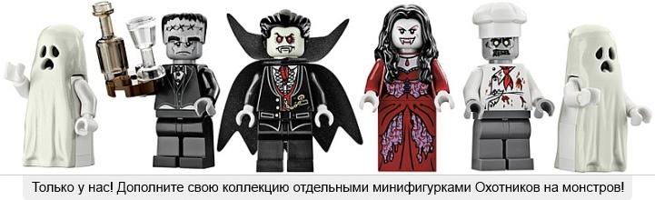 Лего Охотники на Монстров