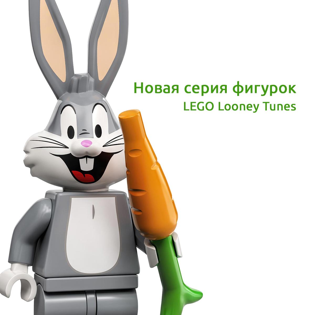 LEGO https://le-go.ru/lego-minifigures/minifigures-lego-looney-tunes/