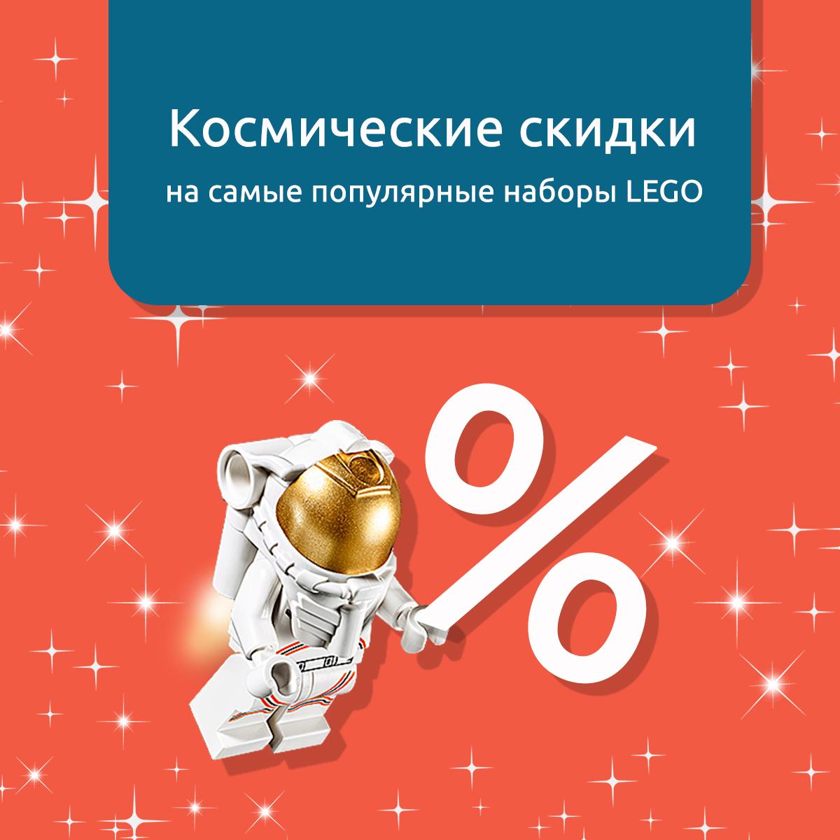 LEGO скидки